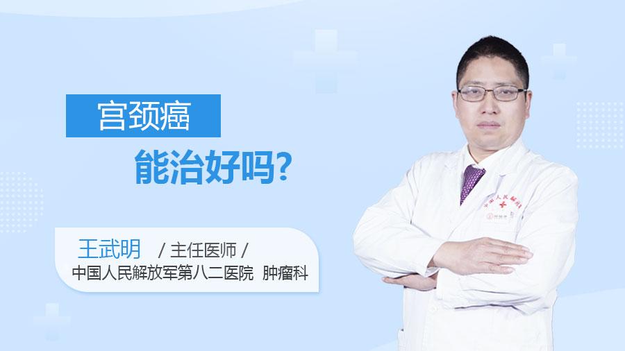 宫颈癌能治好吗