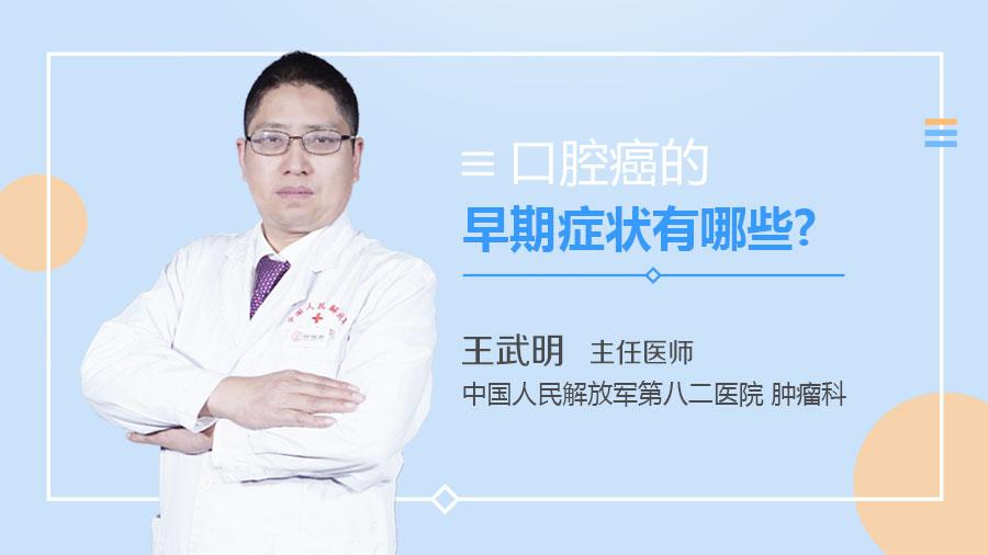 口腔癌的早期症状有哪些