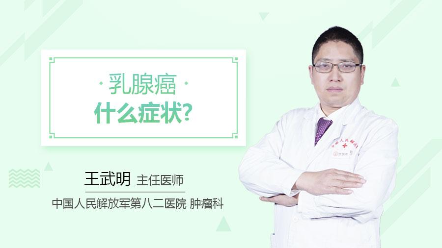 乳腺癌什么症状