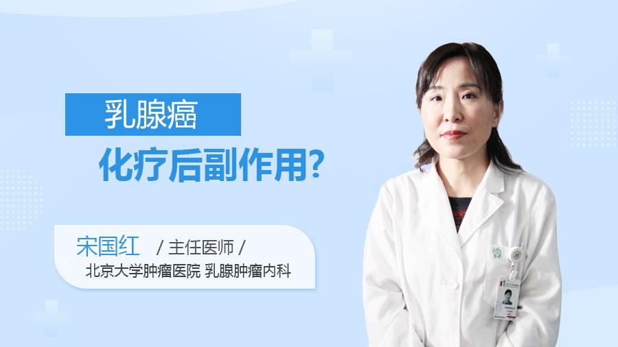 乳腺癌化疗后副作用