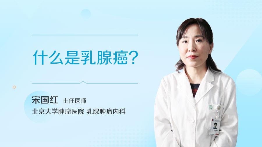 什么是乳腺癌