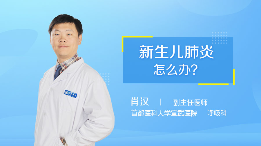 新生儿肺炎怎么办