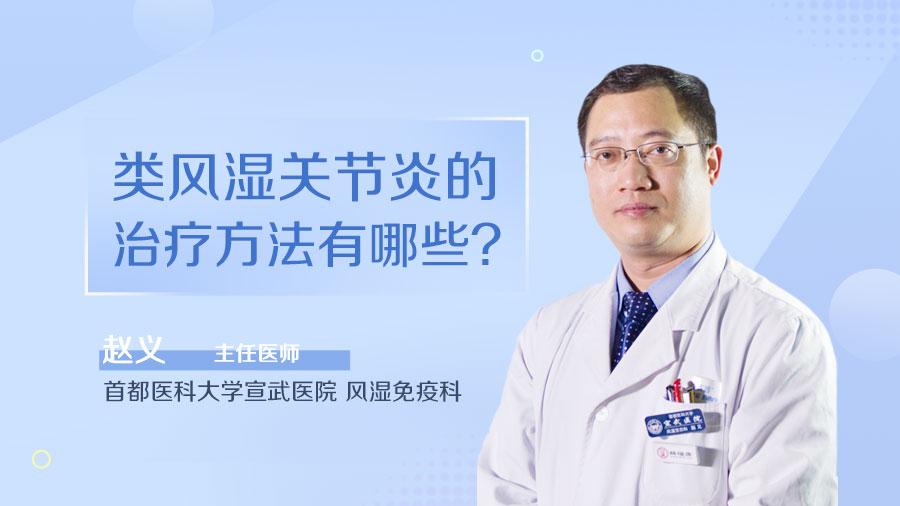 類風濕關節炎的治療方法有哪些