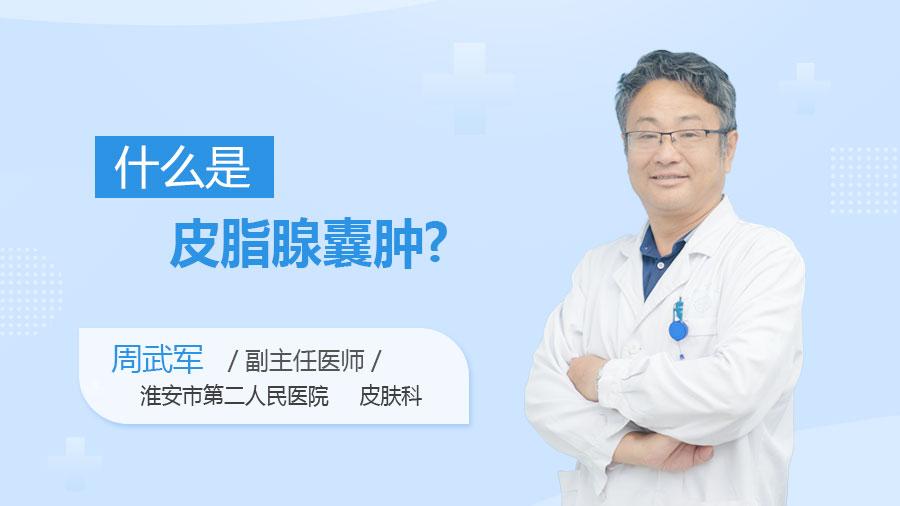 什么是皮脂腺囊肿