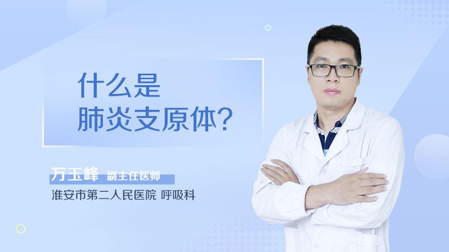 什么是肺炎支原体