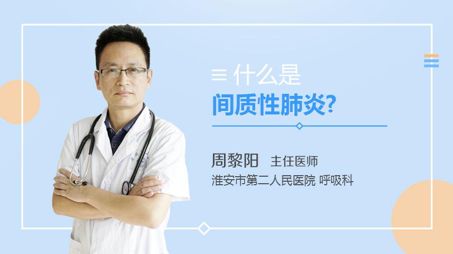什么是间质性肺炎
