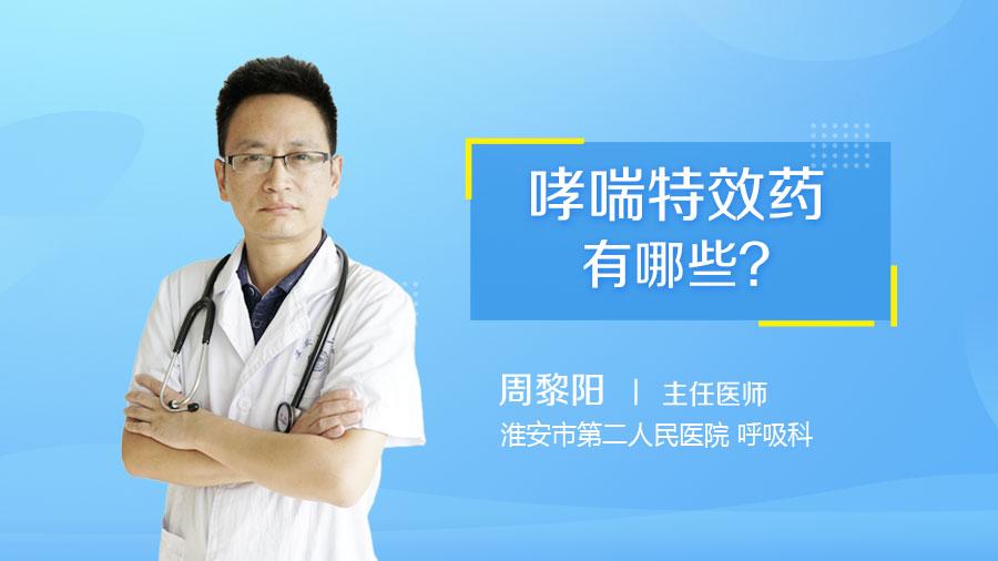 哮喘特效药有哪些
