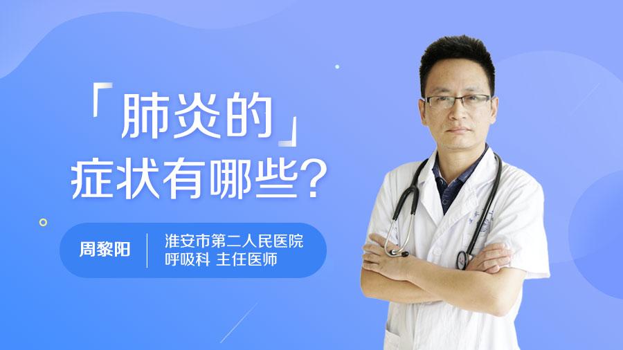 肺炎的症状有哪些