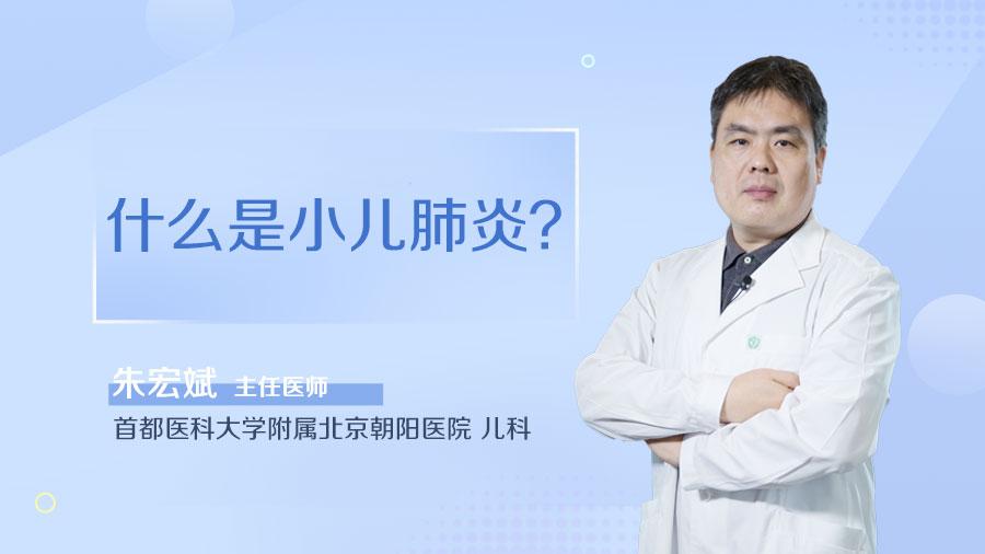 什么是小儿肺炎