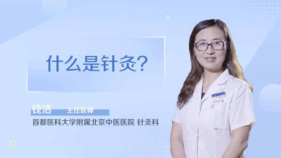 什么是针灸