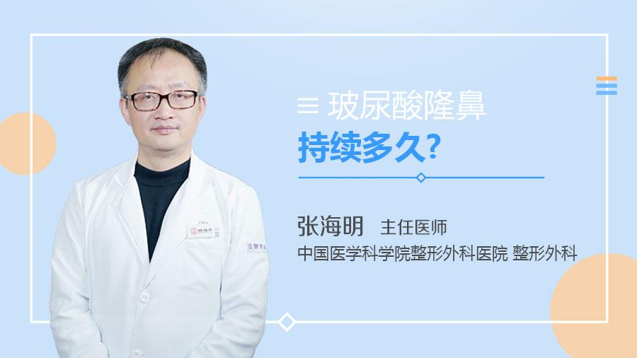 玻尿酸隆鼻持续多久