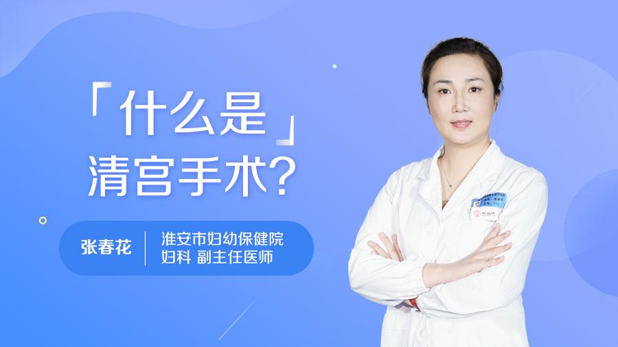 什么是清宫手术