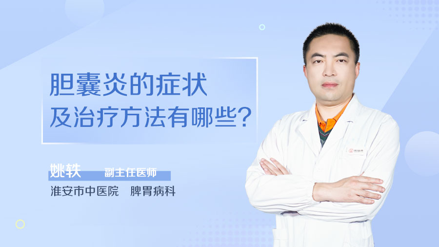 胆囊炎的症状及治疗方法有哪些