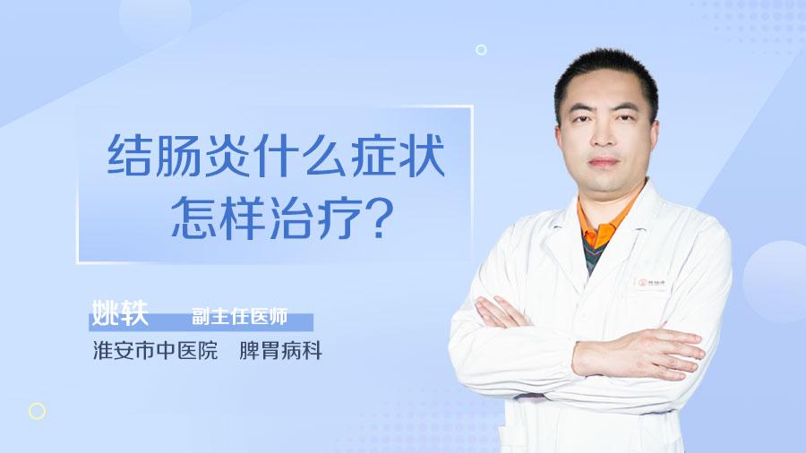 结肠炎什么症状怎样治疗