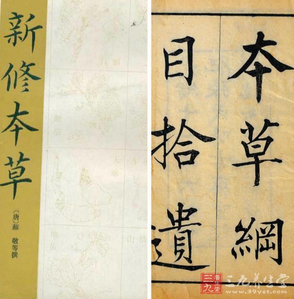在唐代的一些本草著作如《新修本草》、《本草拾遗》等书中,收有不少越南药物,如白花藤、丁香、庵摩勒、毗黎勒、詹粮香、诃黎勒、苏方木、白茅芋香、榈木等。此外,越南的成药也有传入。
