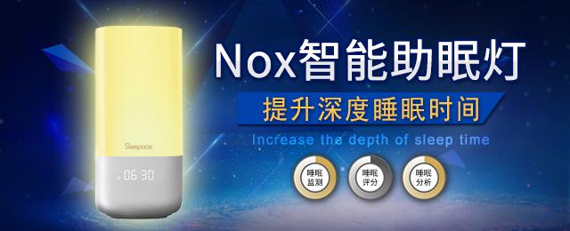 Nox智能助眠灯 提升深度睡眠时间
