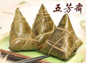 嘉兴特产五芳斋大肉粽