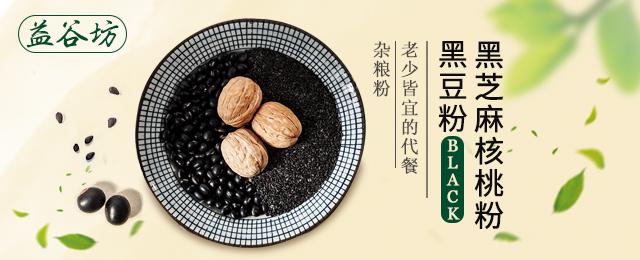 黑芝麻核桃粉黑豆粉 老少皆宜的代餐杂粮粉
