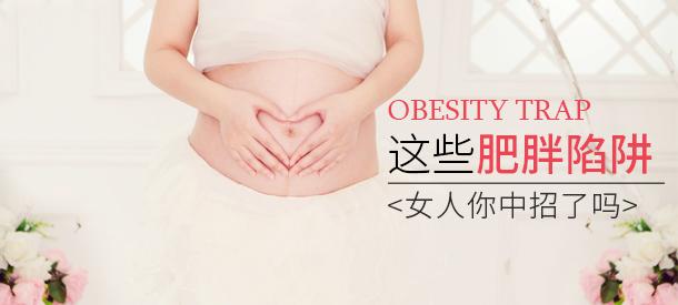 女性迈不过去的四大肥胖陷阱