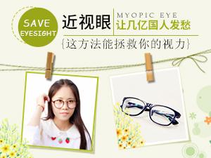 近视眼让几亿国人发愁 这方法能拯救你的视力