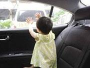 夏天车内温度高 把孩子忘在夏日车里的危险