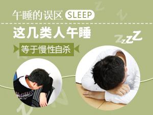 午睡的误区 这几类人午睡等于慢性自杀
