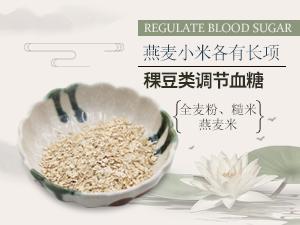 燕麦小米各有长项 稞豆类调节血糖
