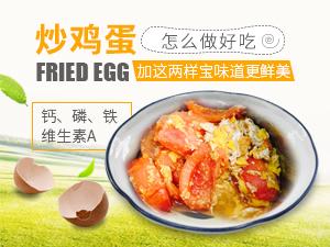 炒鸡蛋怎么做好吃 加这两样宝味道更鲜美