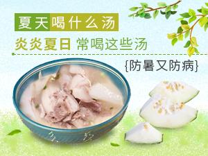 夏天喝什么汤 炎炎夏日常喝这些汤防暑又防病