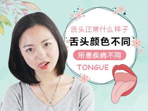舌头正常什么样子 舌头颜色不同所患疾病不同