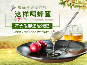喝蜂蜜会发胖吗 这样喝蜂蜜不会发胖还能减肥