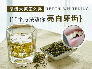 牙齿太黄怎么办 10个方法帮你亮白牙齿