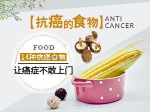 抗癌的食物 14种抗癌食物让癌症不敢上门