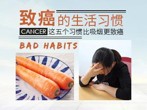 致癌的生活习惯 这五个习惯比吸烟更致癌