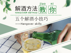 解酒方法 教你五个解酒小技巧