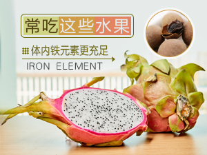 常吃这些水果体内铁元素更充足