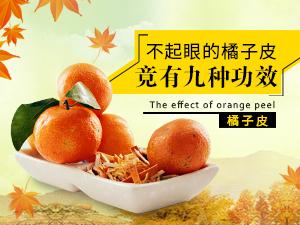 不起眼的橘子皮竟有九种功效
