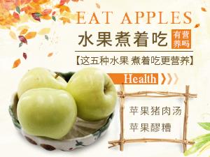 水果煮着吃有营养吗 这五种水果煮着吃更营养