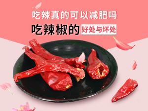 吃辣真的可以减肥吗 吃辣椒的好处与坏处