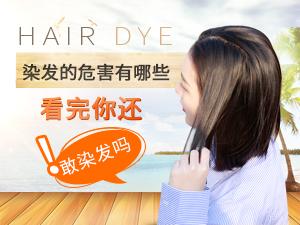 染发的危害有哪些 看完你还敢染发吗
