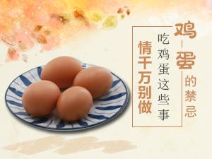 吃鸡蛋的禁忌 吃鸡蛋这些事情千万别做