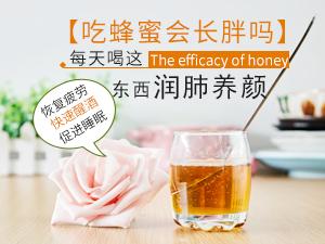 吃蜂蜜会长胖吗 每天喝这东西润肺养颜
