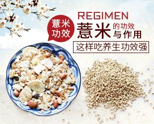 薏米的功效与作用 薏米这样吃养生功效强