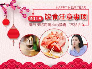 """饮食注意事项 春节胡吃海喝小心肠胃""""不给力"""""""