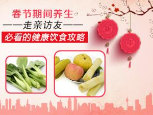 春节期间养生 走亲访友的健康饮食攻略