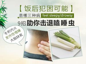 饭后犯困可能患哪三种病 9招助你击退瞌睡虫