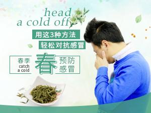 春季预防感冒 用这3种方法轻松对抗感冒