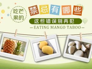 吃芒果的禁忌有哪些 这些错误别再犯