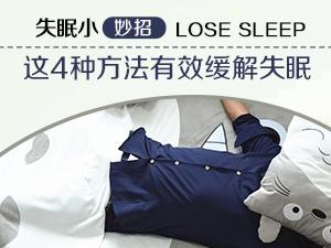 失眠小妙招 这4?#22336;?#27861;?#34892;?#32531;解失眠