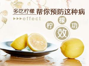 柠檬的功效 多吃柠檬帮你预防这种病